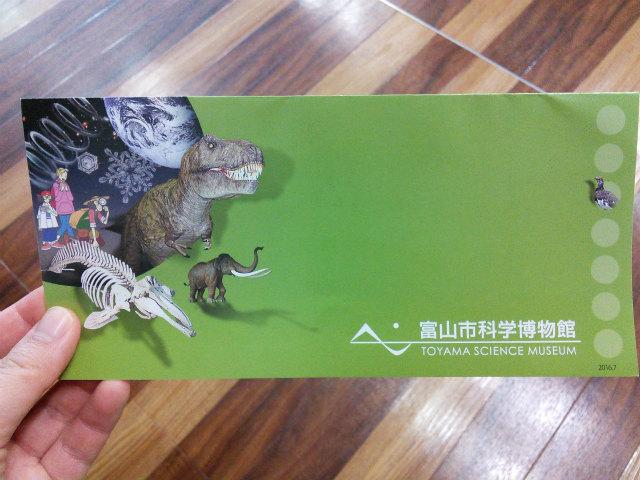 富山市科学博物館♪