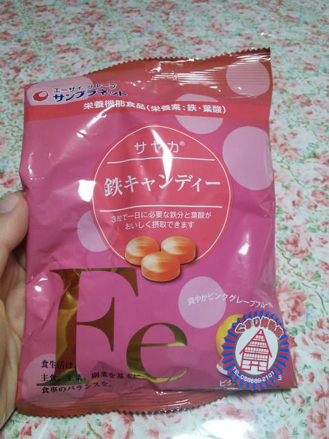 鉄キャンディー♪