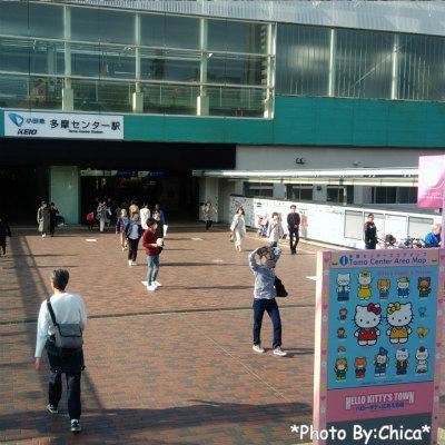 多摩センター駅_その1♪