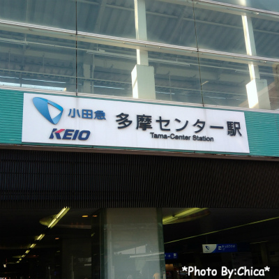 多摩センター駅_その2♪