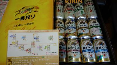 キリンビールの9工場の一番搾りのビール♪