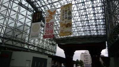 金沢駅の様子