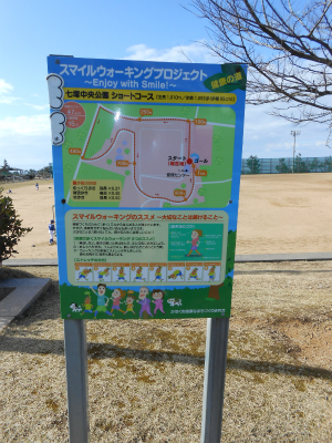 七塚中央公園_ウォーキングプロジェクト♪