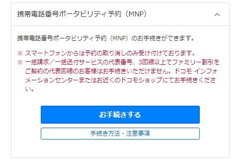 mnpドコモ予約画面